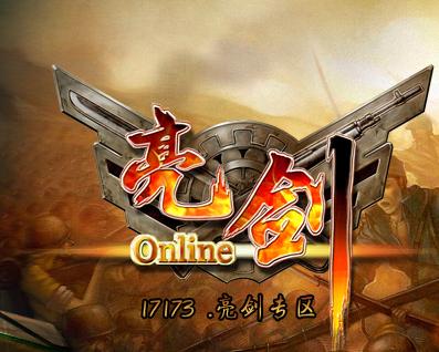 ...3dmmorg网游onlineol亮剑下载中青宝网网络游戏升级打...